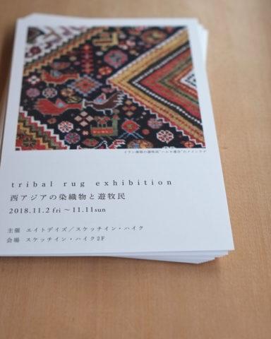 tribal rug exhibition(トライバルラグ エキジビジョン)のお知らせ